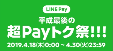 LINE Pay 平成最後のPayトク祭